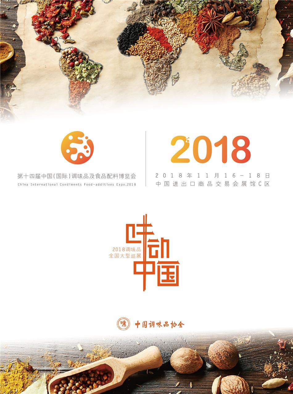 CFE2018招展册(附件1)_页面_01.jpg