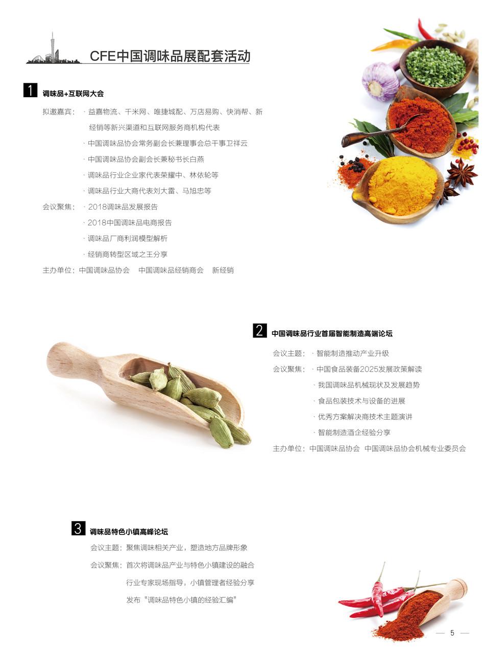 CFE2018招展册(附件1)_页面_07.jpg