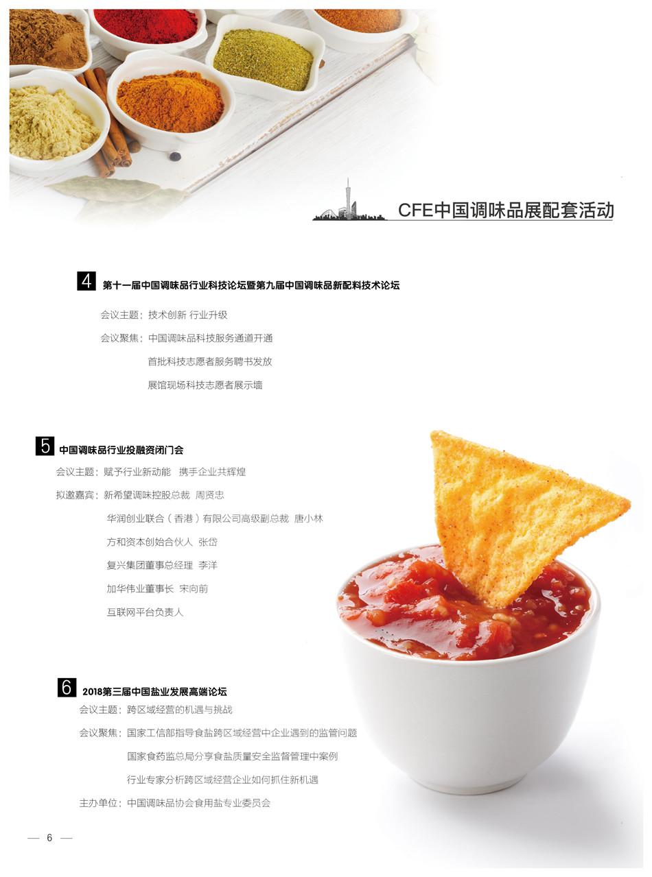 CFE2018招展册(附件1)_页面_08.jpg