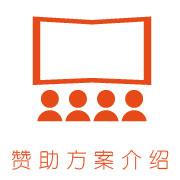 3赞助方案介绍-01.jpg