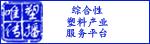 广东塑协媒体中心150-44.jpg