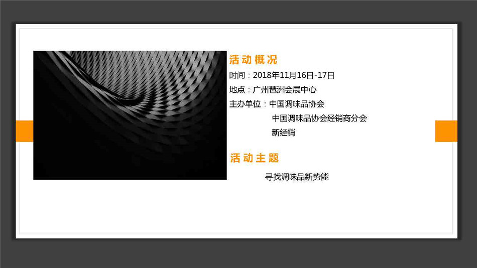 CFE2018配套活动争先看_页面_03.jpg