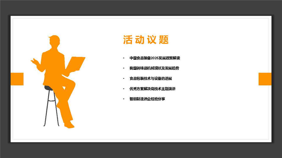 CFE2018配套活动争先看_页面_16.jpg